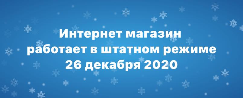 Мы работаем для вас 26 декабря 2020