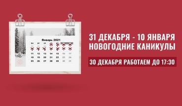 График работы Rukonig в новогодние каникулы